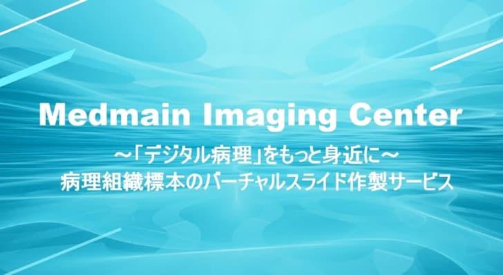 病理組織標本の高品質デジタル化クラウドストレージサービス